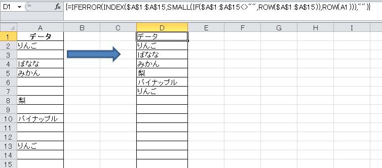 データの空白セルを無視して上から順に詰めて表示させたい Excel備忘録